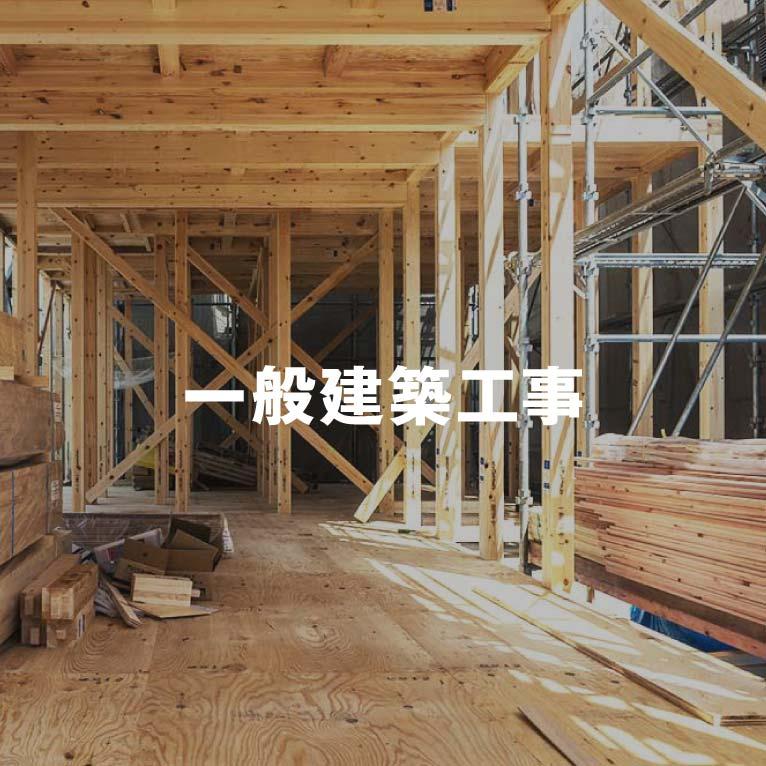 一般建築工事